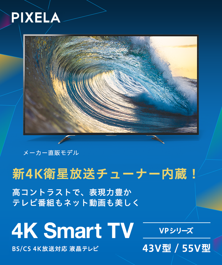 PIXELA 4K Smart TV